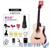 41寸民謠吉他38寸吉他初學者學生女男木吉它練習新手入門自學樂器 MKS免運