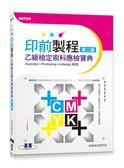 (二手書)印前製程乙級檢定術科應檢寶典 (第二版)