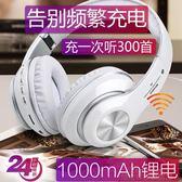 頭戴式耳機 視外桃園 A8無線藍芽耳機頭戴式手機電腦重低音運動音樂游戲耳麥  DF 科技旗艦店
