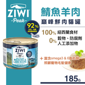 【SofyDOG】ZiwiPeak巔峰 92%鮮肉無穀貓主食罐-鯖魚羊肉(185g)貓罐 罐頭