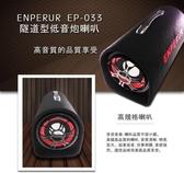 ENPERUR隧道型 重低音炮5吋300W+藍芽接收器 MP3插卡 家用/汽車 手提音箱 高效能大功率 多機一體