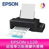 分期0利率 愛普生 EPSON L120 超值單功能連續供墨機