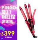 Pingo台灣品工迷你粉鑽PLUS陶瓷三...