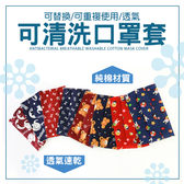 嘉儀現貨 可清洗口罩套 純棉材質 透氣速乾 台灣製品