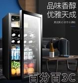 紅酒櫃 AUX/奧克斯 JC-95紅酒櫃小冰箱冰吧迷妳小型家用客廳單門茶葉冷藏 WJ百分百