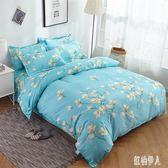 夏季床上四季套 夏季床上用品四件套1.8m米被套學生宿舍4件套 LJ2747『紅袖伊人』