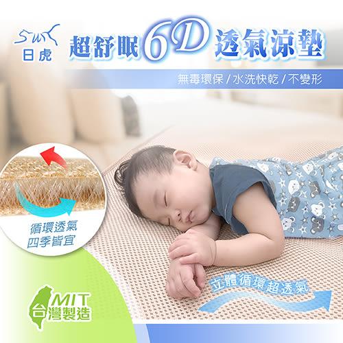 日虎 MIT超舒眠6D透氣涼墊(雙人) 可水洗 / 無甲酫 / 抑菌防蟎超透氣