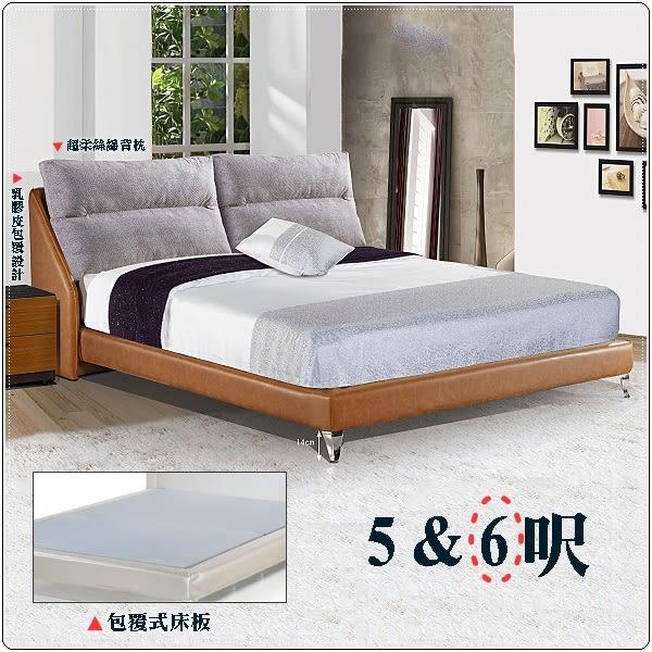 【水晶晶】JF8084-4露易莎6尺淺咖啡皮雙人床~~另有五呎標準款~~不含床頭櫃
