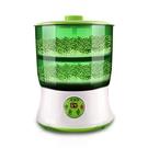 豆芽機家用自動多功能智能大容量雙層發綠豆芽菜苗機 自由角落