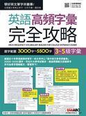 (二手書)3~5級字彙:英語高頻字彙完全攻略 選字範圍3000字~5500字
