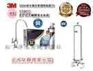 3M SS802全戶式除氯淨水系統+ S004生飲級淨水器除鉛配方 含全省免費專業安裝
