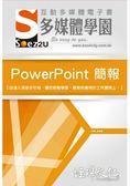 SOEZ2u 多媒體學園電子書    PowerPoint 簡報