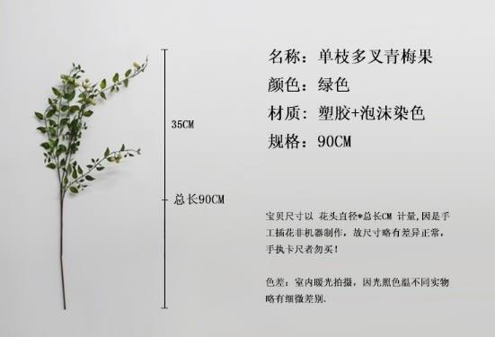 [協貿國際]仿真單枝多叉綠色果子青梅果/家居樣板房別墅/落地擺放搭配仿真花