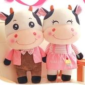 情侶公仔奶牛抱枕玩偶可愛睡覺女孩毛絨玩具禮物【步行者戶外生活館】
