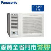 Panasonic國際9-12坪CW-N60SL2左吹窗型冷氣空調_含配送到府+標準安裝【愛買】