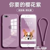 手機殼 蘋果8plus手機殼7plus液態硅膠玻璃iPhone8夏天輕薄7p超薄全包防摔