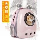 寵物包 寵物貓包太空寵物艙貓咪外出貓籠子便攜雙肩包裝貓背包貓包狗書包 韓菲兒
