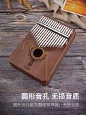 拇指琴kalimba卡林巴琴17音初學者手指鋼琴指拇琴卡琳巴琴卡巴林  卡卡西