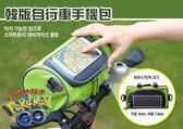 韓版 自行車手機包 腳踏車手機架 側背包 寶可夢 pokemon 手機架 導航架 手機觸控包 斜背包