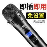 SAST/先科 OK-91 U段無線話筒音響家用戶外卡拉OK唱歌ktv麥克風 英雄聯盟