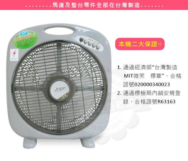 友情牌12吋手提箱扇/涼風扇/電扇(KB-1285)馬達採銅合金軸承