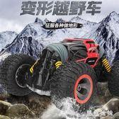 糖米超大號越野車四驅攀爬車遙控變形扭變汽車可充電兒童玩具男孩 js7743『黑色妹妹』