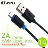 iLeco 強化充電線  MicroUSB線 100公分 黑色
