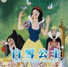 新動國際【白雪公主 Snow White...