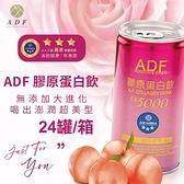 ADF 膠原蛋白飲 (190mlX24罐/箱) 膠原蛋白 膠原蛋白飲品 膠原蛋白飲料 膠原飲 飲料 無添加