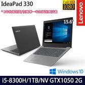 【Lenovo】 IdeaPad 330 81FK0092TW 15.6吋i5-8300H四核GTX1050獨顯Win10筆記型電腦