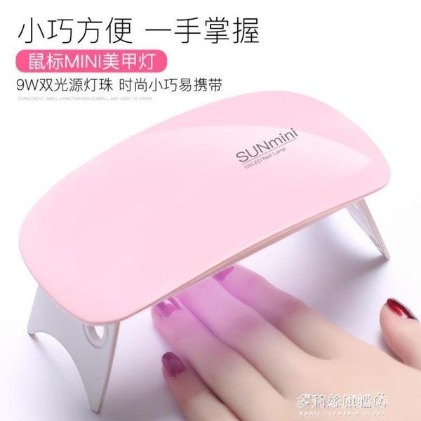 滑鼠迷你美甲燈甲油膠USB光療機烘乾機LED快幹烤指甲機烤燈光療燈  color shop
