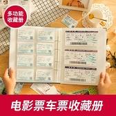 車票門票收藏冊相冊本紀念冊火車票電影票據收集粘貼式情侶機票