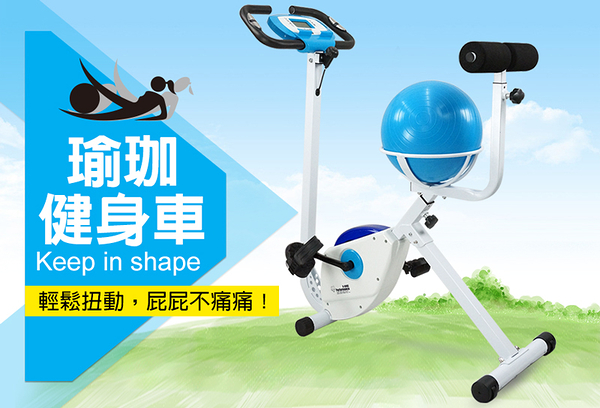 【 X-BIKE 晨昌】瑜珈球健身車 (空氣感坐墊,輕鬆扭動屁屁不痛痛~) X350