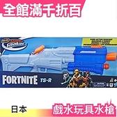 日版 孩之寶 Nerf Fortnite 兒童射擊水槍 水鐵砲 E6876 戲水玩具水槍【小福部屋】