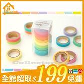✤宜家✤10色套裝可書寫彩虹和紙膠帶 糖果色 馬卡龍 手撕貼紙 (Mini)