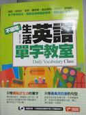 【書寶二手書T5/語言學習_YIK】不囉唆!生活英語單字教室_張瑩安_附光碟