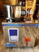 【免運 含稅價】定量分装機 手動分装机 自動分装机 自動分装 粉末 顆粒計量 分裝機【颗粒】