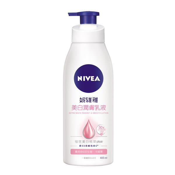 NIVEA 妮維雅 美白潤膚乳液 400ml ☆巴黎草莓☆