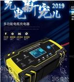 汽車電瓶充電器12v24v伏摩托車蓄電池修復型大功率啟停電瓶充電機 3C公社 YYP