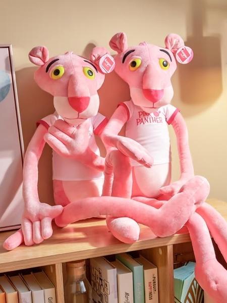 粉紅豹公仔毛絨玩具可愛粉紅頑皮豹娃娃玩偶抱枕生日禮物女孩 快速出貨