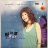 【停看聽音響唱片】【黑膠LP】陳潔麗:愛的歌