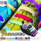 金德恩 韓國coolnice 創意彈力鞋帶 兒童免綁鞋帶(6色)