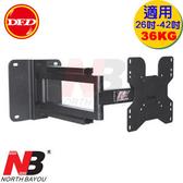 (NB) NORTH BAYOU NBL-380M 液晶電視旋臂架 適用26~42吋LCD