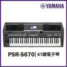【非凡樂器】YAMAHA PSR-S67...