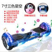 平衡車 -  手提智能電動雙輪兩輪漂移思維代步體感車jy【端午快速出貨限時8折