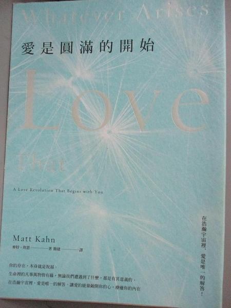 【書寶二手書T6/心靈成長_HAG】愛是圓滿的開始_麥特‧坎恩,  簡捷