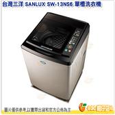 送好禮 含運含基本安裝 台灣三洋 SANLUX SW-13NS6 單槽洗衣機 13KG 全自動 保固三年 小家庭 公司貨