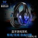 因卓B3510 藍芽耳機頭戴式電腦電競游戲有線/無線兩用雙耳「安妮塔小铺」