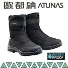 【Atunas 歐都納 男 短筒保暖雪靴《黑》】GC-1610/雪鞋/長筒靴/雪地