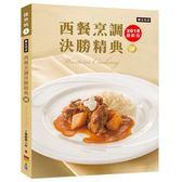 西餐烹調決勝精典(丙)2018